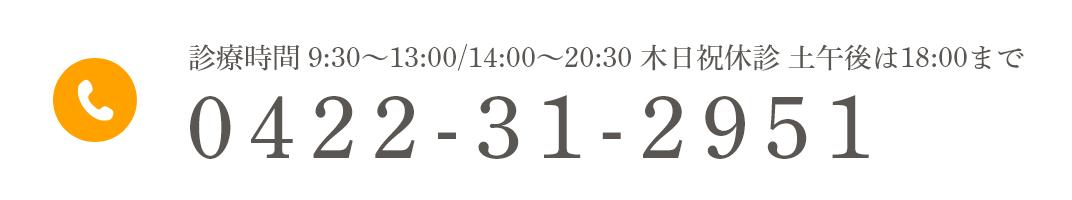 診療時間 9:30~13:00/14:00~20:30 木日祝休診 土午後は18:00まで 0422-31-2951