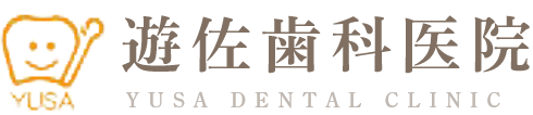 遊佐歯科医院 YUSA DENTAL CLINIC
